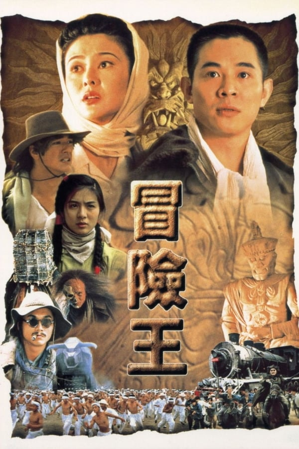 Dr. Wai in the Scripture with No Words (1996) ดร.ไว คนใหญ่สุดขอบฟ้า