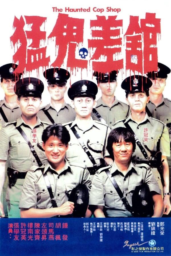 The Haunted Cop Shop (1987) ขู่เฮอะแต่อย่าหลอก 1