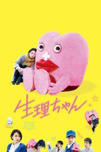 Little Miss Period (Seiri chan) (2019) เซย์ริจัง น้องเมนส์เพื่อนรัก