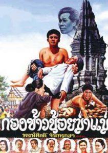 Kong Khao Noi Ka Mare (1980) ก่องข้าวน้อยฆ่าแม่