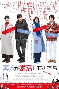 """Marriage Hunting Beauty (2019) หนังสร้างจากมังงะ """"Bijin ga Konkatsu Shite Mitara"""""""
