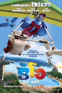 Rio (2011) ริโอ เดอะ มูฟวี่ เจ้านกฟ้าจอมมึน