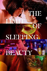 The Limit of Sleeping Beauty (2017) ปลุกฉัน (Yuki Sakurai)