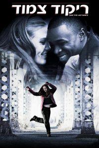 Save The Last Dance (2001) ฝ่ารัก ฝ่าฝัน เต้นสะท้านโลก