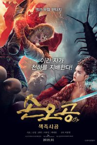 Dream Journey 4 Biography of the Demon (2018) ไซอิ๋ว 4 ศึกอสูรกลืนตะวัน