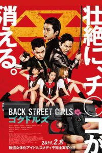 Back Street Girls Gokudoruzu (2019) ไอดอลสุดซ่า ป๊ะป๋าสั่งลุย