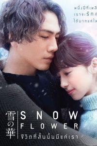 Snow Flower (Yuki no Hana) (2019) ชีวิตที่สั้นนั้นมีแค่เรา