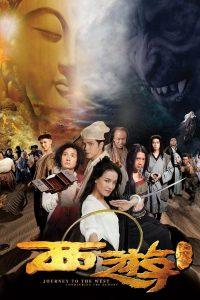 Journey to the West Conquering the Demons (Xi you Xiang mo pian) (2013) ไซอิ๋ว 2013 คนเล็กอิทธิฤทธิ์หญ่าย