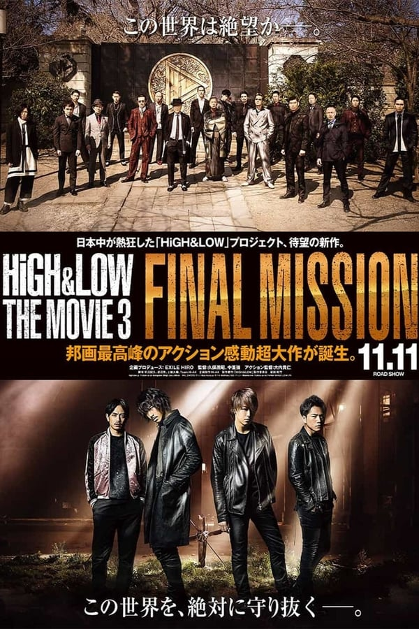 High & Low The Movie 3 Final Mission (2017) ไฮ แอนด์ โลว์ เดอะมูฟวี่ 3 ไฟนอล มิชชั่น