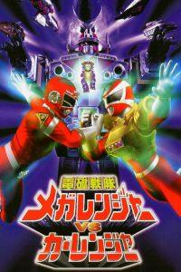 Denji Sentai Megaranger vs Carranger (1998) เมก้าเรนเจอร์ ปะทะ คาร์เรนเจอร์