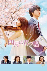 Your Lie in April (Shigatsu wa Kimi no Uso) (2016) เพลงรักสองหัวใจ