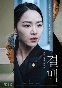 Innocence (Gyul-Baek) (2020)