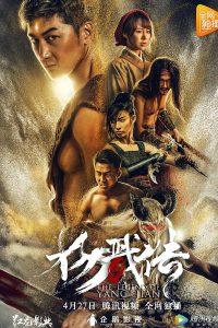 The Legend of Yang Jian (2020) เปิดตำนานหยางเจี่ยน