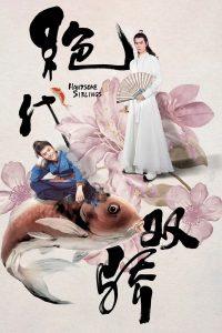 Handsome Siblings (2020) | Netflix เซียวฮื้อยี้