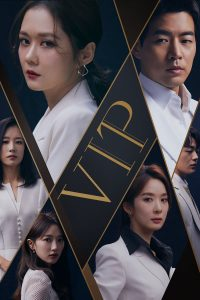VIP ใครคือชู้ Ep.1-16 จบ (2019) | Viu ซีรีส์เกาหลี