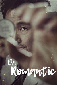 Dr. Romantic ดอกเตอร์ โรแมนติก SS1 (2016) | Netflix EP.1-EP.20 (จบ) ซีรีส์เกาหลี