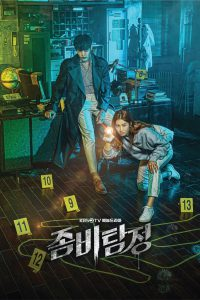 Zombie Detective Season 1 EP.1-EP.24 (จบ) | Viu (2020) ซีรีส์เกาหลี