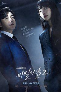 Stranger SS2 สเตรนเจอร์ 2 (Netflix) Ep.1-Ep.16 จบ (2020) | ซีรีส์เกาหลีใหม่