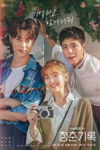 Record of Youth SS1 เส้นทางดาว Ep.1-Ep.16 (จบ) Netflix (2020) | ซีรีส์วัยรุ่นเกาหลี