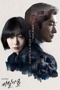 Stranger สเตรนเจอร์ Season 1 Ep.1-Ep.16 จบ (2017) Netflix | ซีรีส์เกาหลี