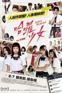 Girl's Revenge | Netflix (2020) สาวแค้น
