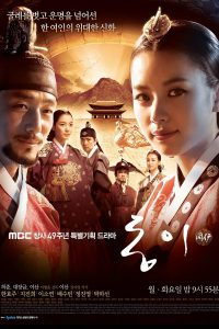 Dong Yi ทงอี จอมนางคู่บัลลังก์ Ep.1-EP.60 จบ (2010) | ซีรี่ส์เกาหลีแนวย้อนยุค