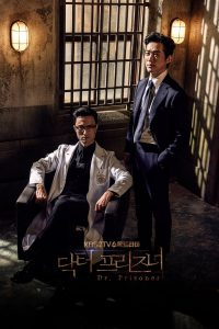Doctor Prisoner คุกคลั่งแค้น Ep.1-EP.16 จบ (2019) | ซีรี่ส์หมอเกาหลี