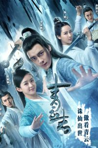 The Legend of Chusen จูเซียน กระบี่เทพสังหาร ภาค 1 EP.1-55 จบ | ซีรีย์จีนกำลังภายใน