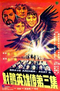 The Brave Archer III (1981) มังกรหยก 3
