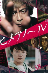 Himeanole (2016) แอบรักแอบลับ