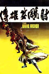 The Brave Archer (1977) มังกรหยก