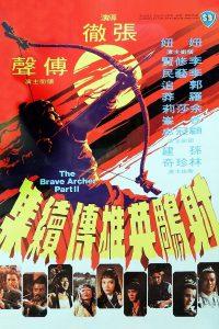 The Brave Archer II (1978) มังกรหยก 2