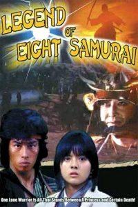 Legend of Eight Samurai (1983) 8 ลูกแก้วอภินิหาร