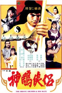 The Brave Archer and His Mate (Shen diao xia l?) (1982) มังกรหยก 4