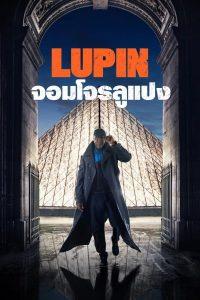 Lupin (2021) จอมโจรลูแปง