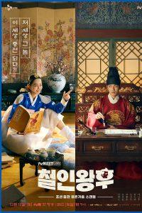 Mr. Queen (2020) ซีรีส์เกาหลี
