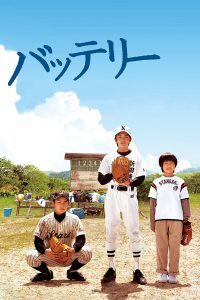 The Battery (2007) คู่หูเบสบอล