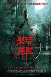 The Rope Curse (Zong xie) (2018) เชือกอาถรรพ์