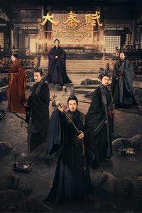 Qin Dynasty Epic (2020) ฉิน กำเนิดแผ่นดินมังกร ภาค รวมแผ่นดินจารึกโลก