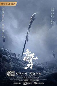 Knights Of Valour (2021) ดาบชิงหลงยั้นเยว่ (กวนอู ขุนพลพยัคฆ์หาญ)