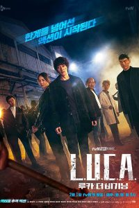 LUCA.: The Beginning (2021)