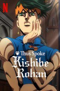 Thus Spoke Kishibe Rohan (2020) คิชิเบะ โรฮัง ไม่เคลื่อนไหว