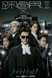 Legal Mavericks (2020) ทนายบอด ยอดอัจฉริยะ ซีซัน 2