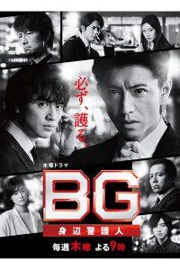 BG Personal Bodyguard (2018) การ์ดมือใหม่หัวใจแกร่ง