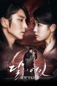 Moon Lovers Scarlet Heart Ryeo (2016) ข้ามมิติ ลิขิตสวรรค์
