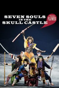 Seven Souls in the Skull Castle Season Flower (2017)