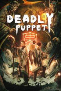 Deadly puppet (2021) จินกุฉีตัน การฆ่าในเมืองมืด