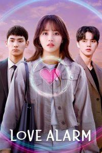 Love Alarm (2021) แอปเลิฟเตือนรัก ซีซัน 2