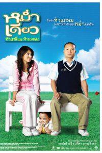Little Cupid (2008) หม่ำเดียว หัวเหลี่ยม หัวแหลม