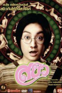 Sayew (2003) สยิว